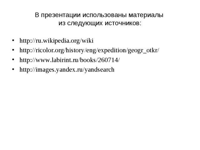 В презентации использованы материалы из следующих источников: http://ru.wikip...