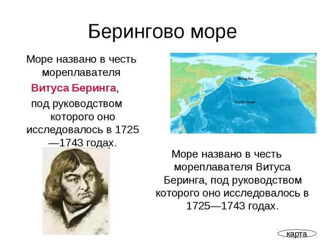 Берингово море карта Море названо в честь мореплавателя Витуса Беринга, под р...