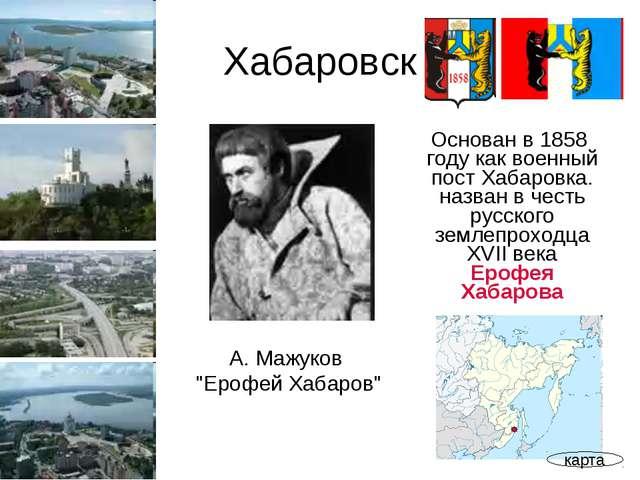 Хабаровск карта Основан в 1858 году как военный пост Хабаровка. назван в чест...