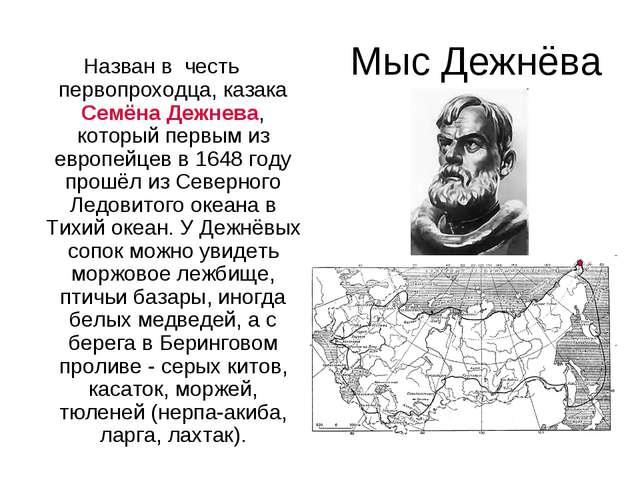 Мыс Дежнёва Назван в честь первопроходца, казака Семёна Дежнева, который перв...