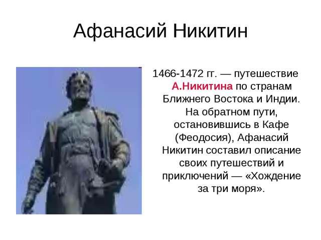 Афанасий Никитин 1466-1472 гг. — путешествие А.Никитина по странам Ближнего В...