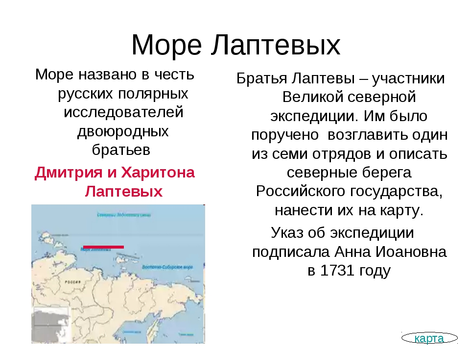 Море Лаптевых Море названо в честь русских полярных исследователей двоюродных...