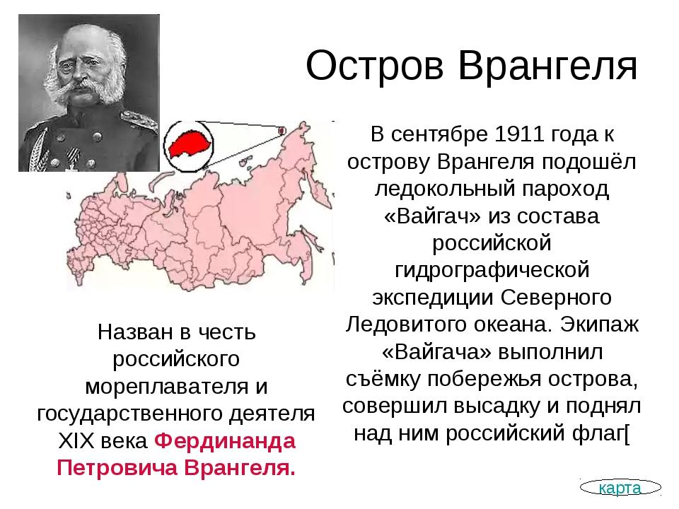 Остров Врангеля карта Назван в честь российского мореплавателя и государствен...