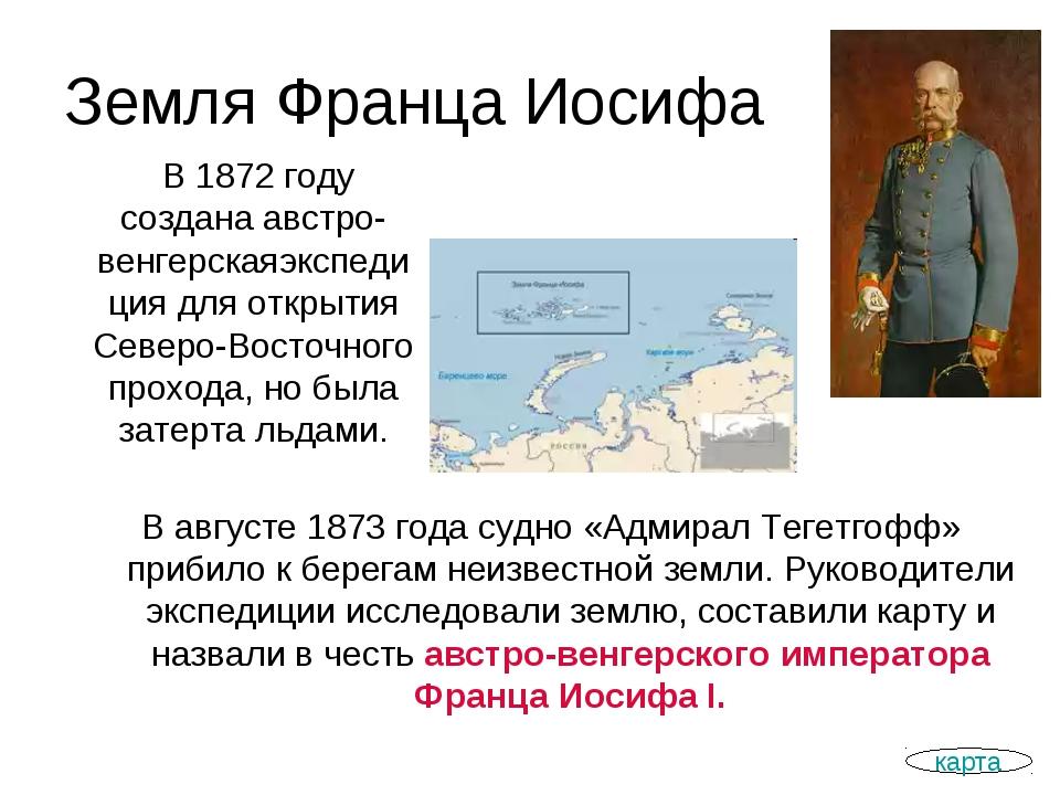 Земля Франца Иосифа карта В 1872 году создана австро-венгерскаяэкспедиция для...