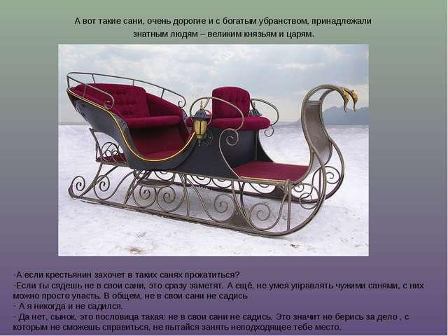 А вот такие сани, очень дорогие и с богатым убранством, принадлежали знатным...