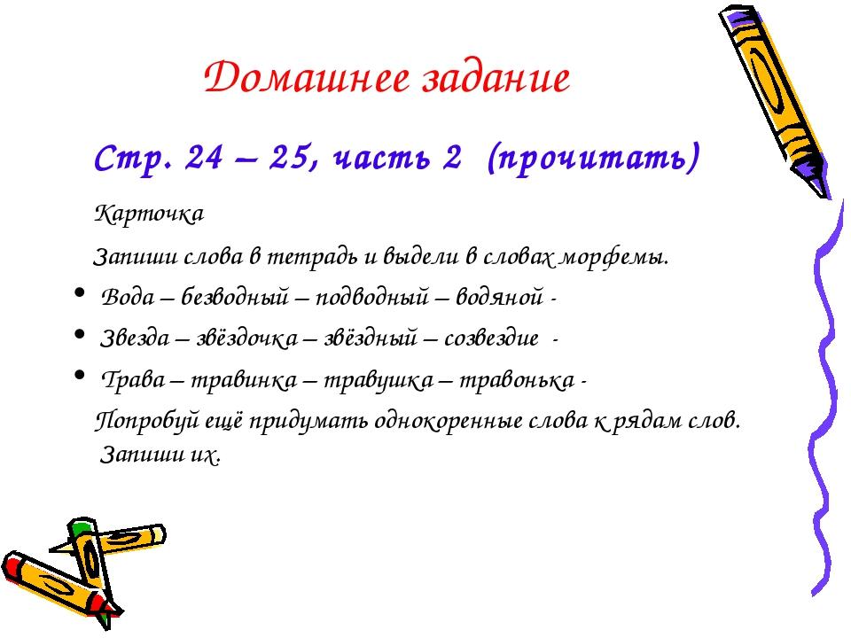 Домашнее задание Стр. 24 – 25, часть 2 (прочитать) Карточка Запиши слова в те...