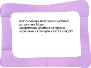 Писаревская Т.П. БСОШ №1 Баган Использованы материалы учебника математики Мор