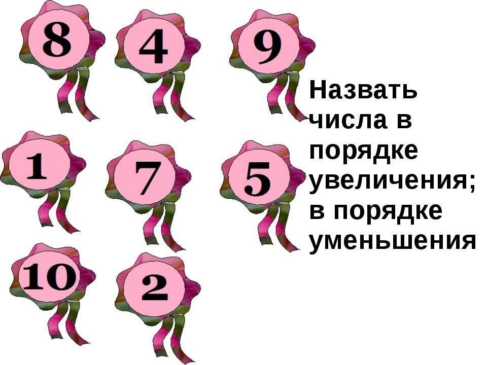 Назвать числа в порядке увеличения; в порядке уменьшения