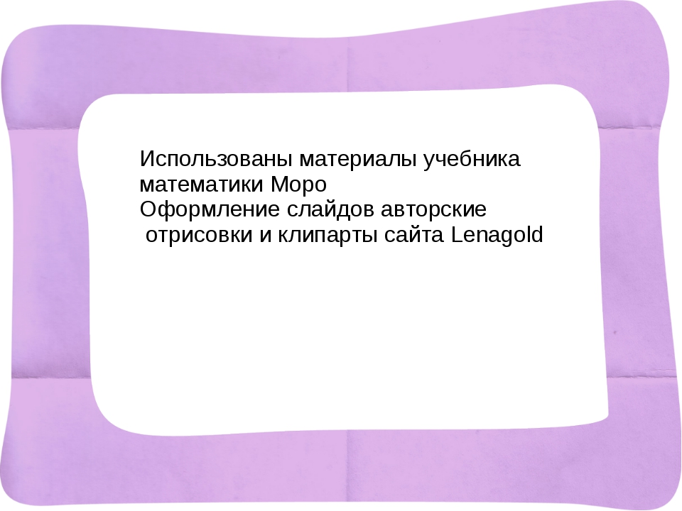 Писаревская Т.П. БСОШ №1 Баган Использованы материалы учебника математики Мор...
