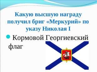 Какую высшую награду получил бриг «Меркурий» по указу Николая І Кормовой Геор
