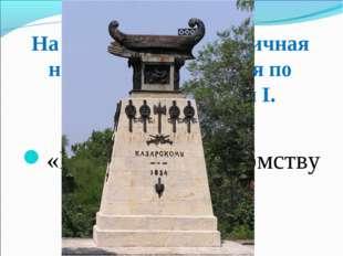 На памятнике – лаконичная надпись, начертанная по указанию Николая І. Напишит