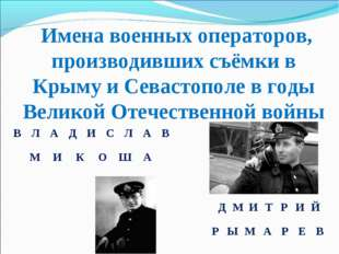 Имена военных операторов, производивших съёмки в Крыму и Севастополе в годы