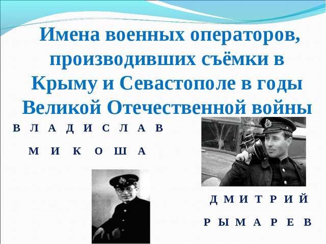 Имена военных операторов, производивших съёмки в Крыму и Севастополе в годы...