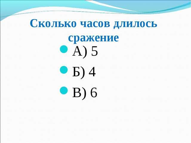 Сколько часов длилось сражение А) 5 Б) 4 В) 6