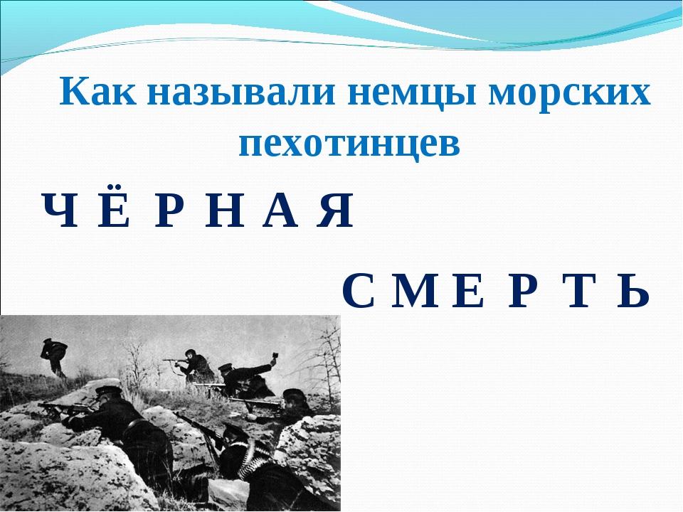 Как называли немцы морских пехотинцев  ЧЁРНАЯ СМЕРТЬ