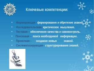 Ключевые компетенции: Формирующая - формирование и обретение знаний. Исследов