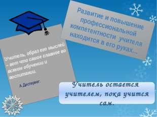 \Учитель, образ его мыслей – вот что самое главное во всяком обучении и воспи
