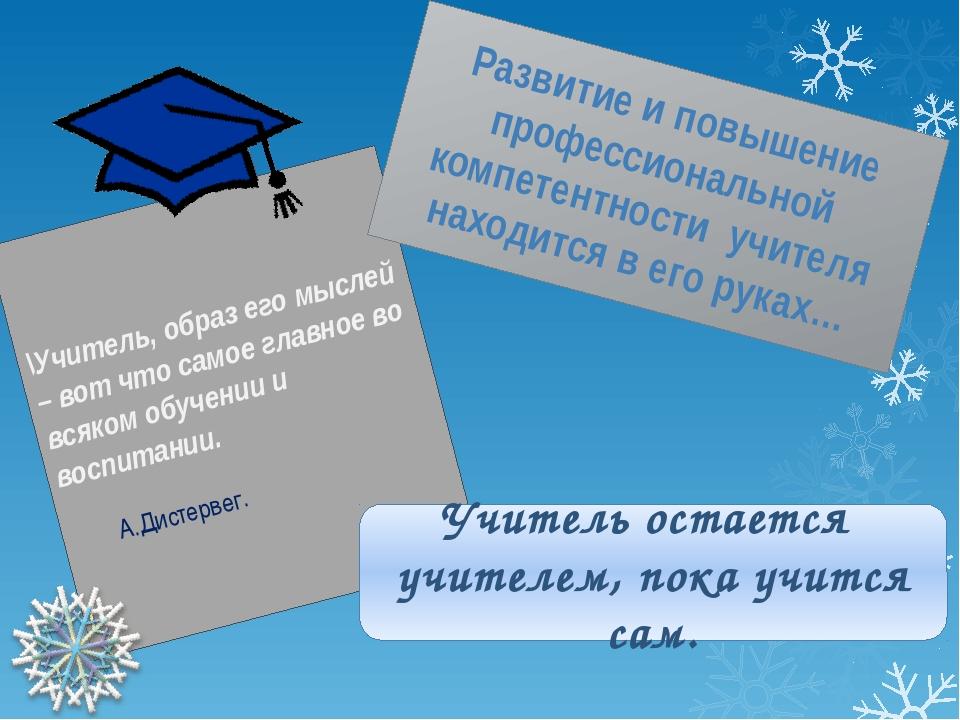 \Учитель, образ его мыслей – вот что самое главное во всяком обучении и воспи...