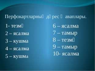 Перфокартларның дөрес җаваплары. 1- тезмә 2 – ясалма 3 – кушма 4 – ясалма 5 –