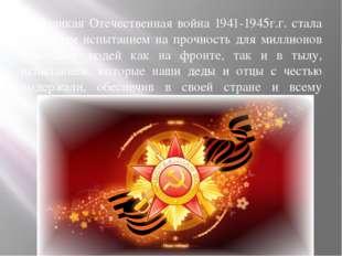 Великая Отечественная война 1941-1945г.г. стала огромным испытанием на прочн