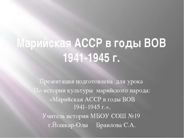 Марийская АССР в годы ВОВ 1941-1945 г. Презентация подготовлена для урока По...