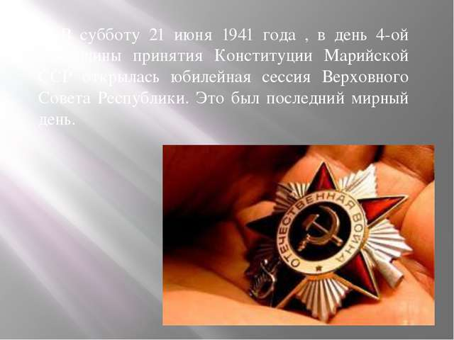 В субботу 21 июня 1941 года , в день 4-ой годовщины принятия Конституции Мар...