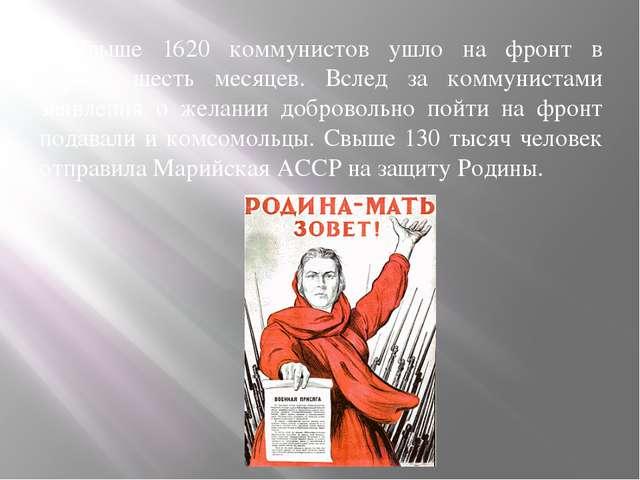 Свыше 1620 коммунистов ушло на фронт в первые шесть месяцев. Вслед за коммун...