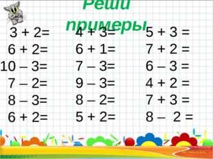Реши примеры 3 + 2= 6 + 2= 10 – 3= 7 – 2= 8 – 3= 6 + 2= 4 + 3= 6 + 1= 7 – 3=