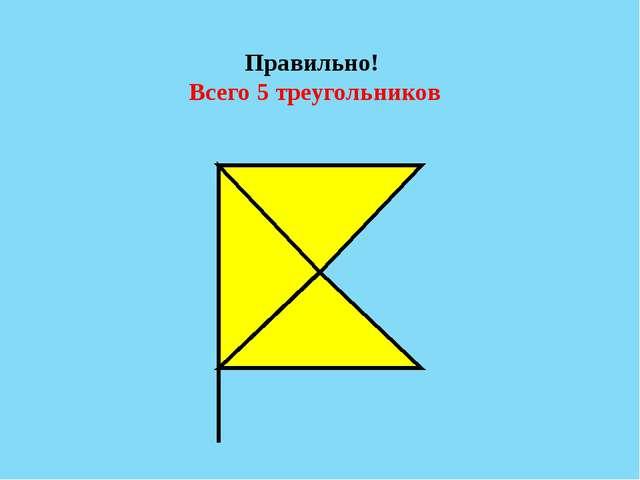 Правильно! Всего 5 треугольников
