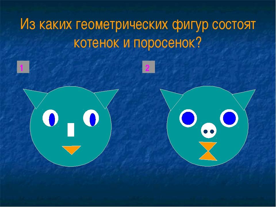 Из каких геометрических фигур состоят котенок и поросенок? 1 2