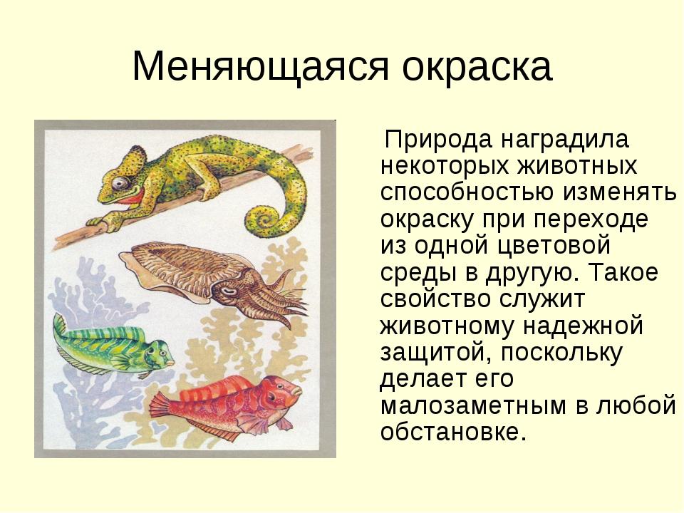 Меняющаяся окраска Природа наградила некоторых животных способностью изменять...