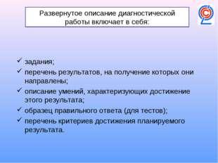 Развернутое описание диагностической работы включает в себя: задания; перечен