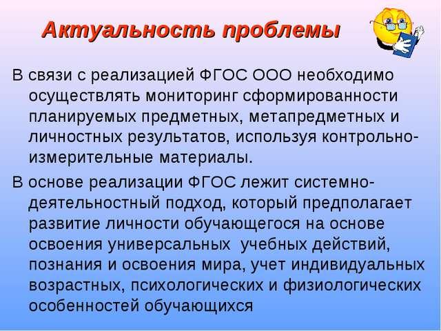 В связи с реализацией ФГОС ООО необходимо осуществлять мониторинг сформирован...