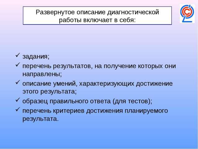 Развернутое описание диагностической работы включает в себя: задания; перечен...