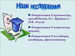 Деепричастия в прозаических произведениях А.С. Пушкина и Н.В. Гоголя Дееприч
