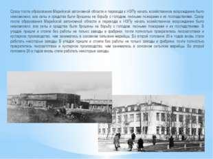 Сразу после образования Марийской автономной области и перехода к НЭПу начать