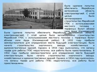Была сделана попытка обеспечить Марийскую автономную область электроэнергией