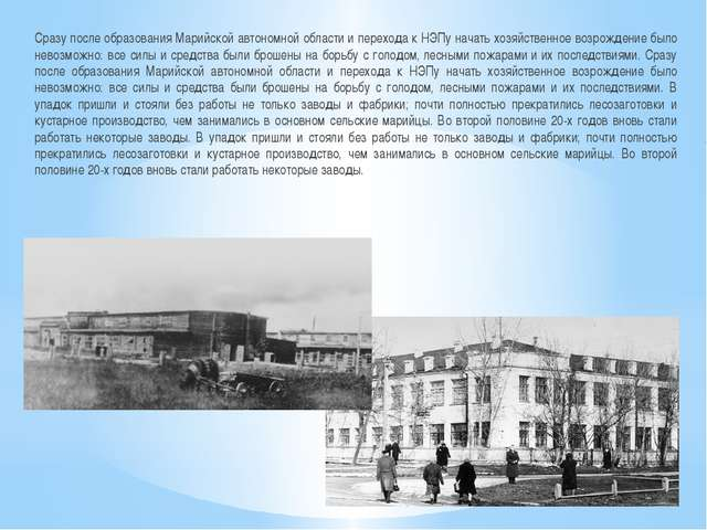 Сразу после образования Марийской автономной области и перехода к НЭПу начать...