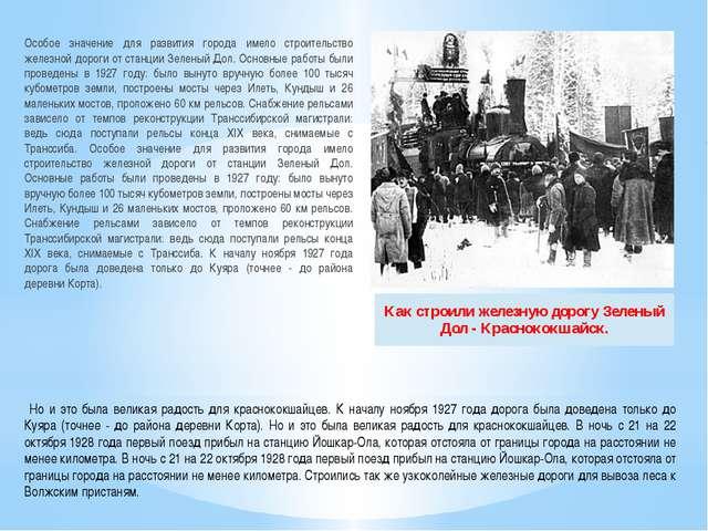 Особое значение для развития города имело строительство железной дороги от ст...