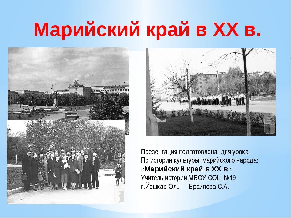 Марийский край в XX в. Презентация подготовлена для урока По истории культуры...