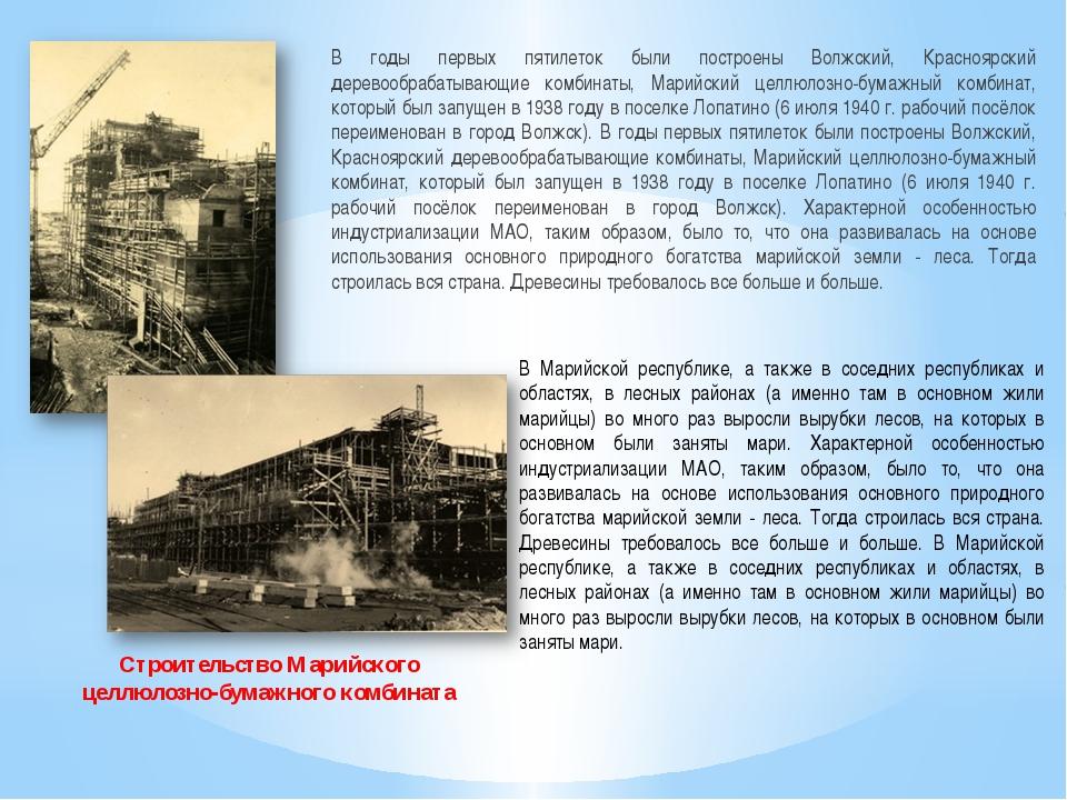 В годы первых пятилеток были построены Волжский, Красноярский деревообрабатыв...