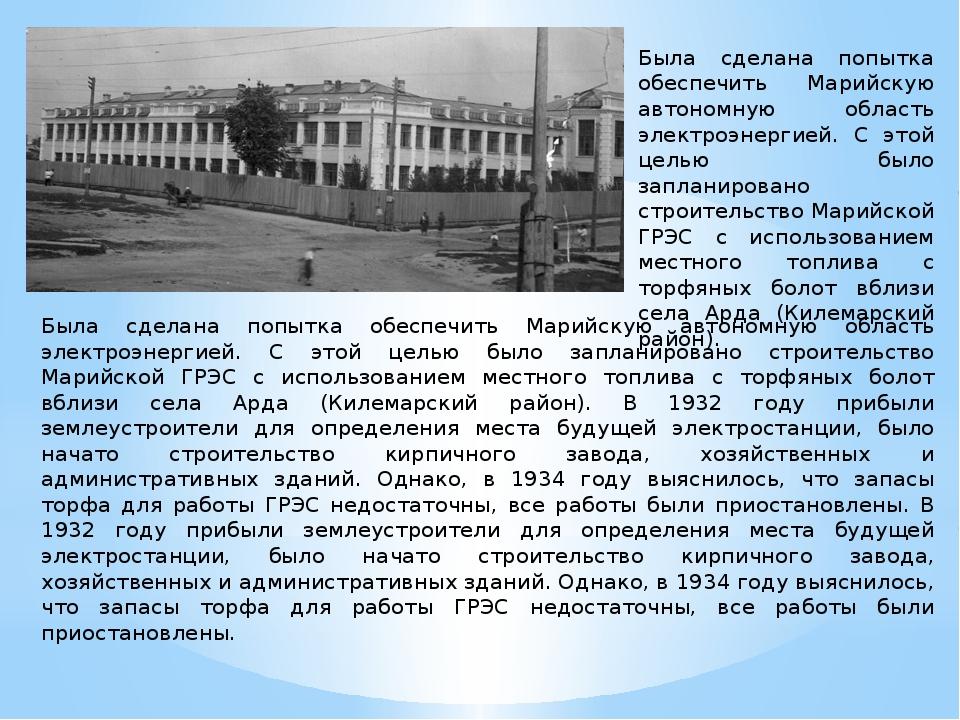 Была сделана попытка обеспечить Марийскую автономную область электроэнергией...