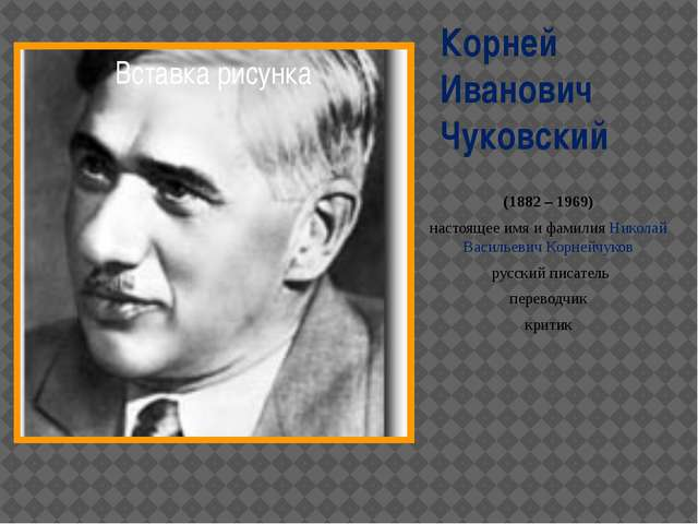 Корней Иванович Чуковский (1882 – 1969) настоящее имя и фамилия Николай Васил...
