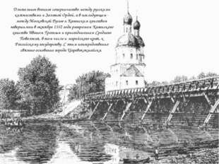 Длительное военное соперничество между русскими княжествами и Золотой Ордой,