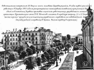 Революционные потрясения XX века не могли миновать Царевококшайск. В годы пер