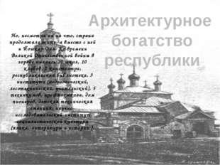 Но, несмотря ни на что, страна продолжала жить, а вместе с ней и Йошкар-Ола.