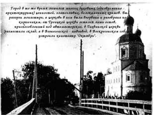 Город в то же время лишился многих духовных (одновременно - архитектурных) це