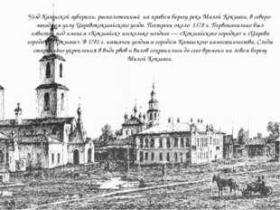 Уезд Казанской губернии, расположенный на правом берегу реки Малой Кокшаги, в
