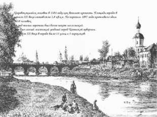 Царевококшайск основан в 1584 году как военная крепость. Площадь города в на
