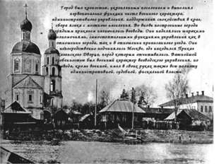 Город был крепостью, укрепленным поселением и выполнял первоначально функции
